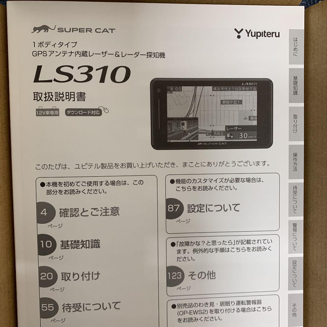 ユピテル ls310