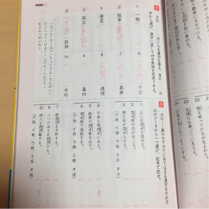 メルカリ - 漢検 漢字学習ステップ準2級 【参考書】 (¥500) 中古や未 ...