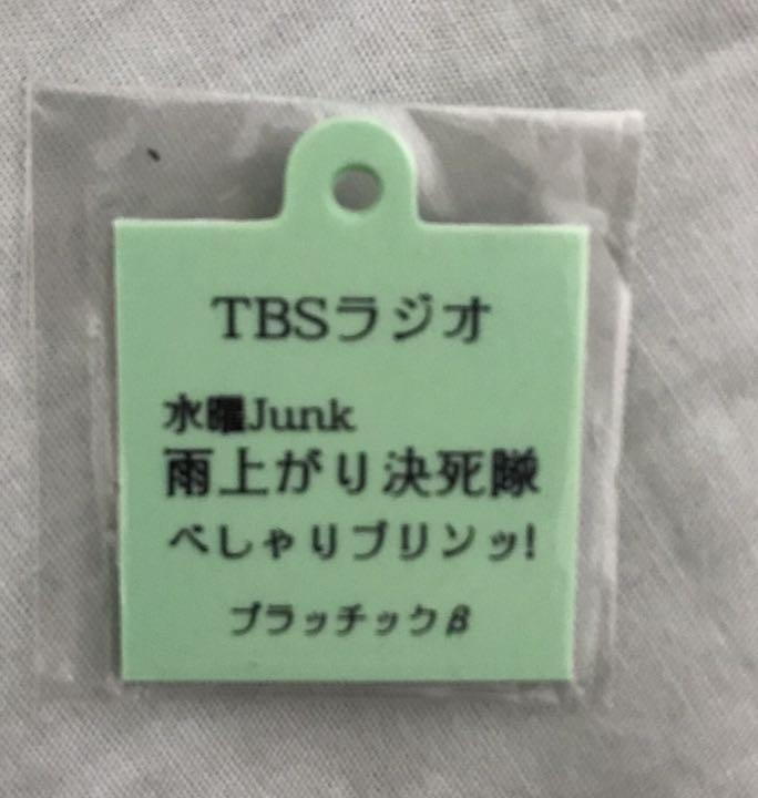 メルカリ - TBSラジオ雨上がり決...