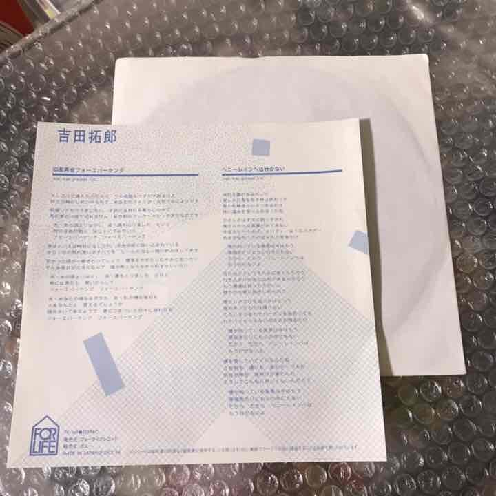 メルカリ - EPレコード/吉田拓郎/旧友再会・フォーエバーヤング 【邦楽 ...