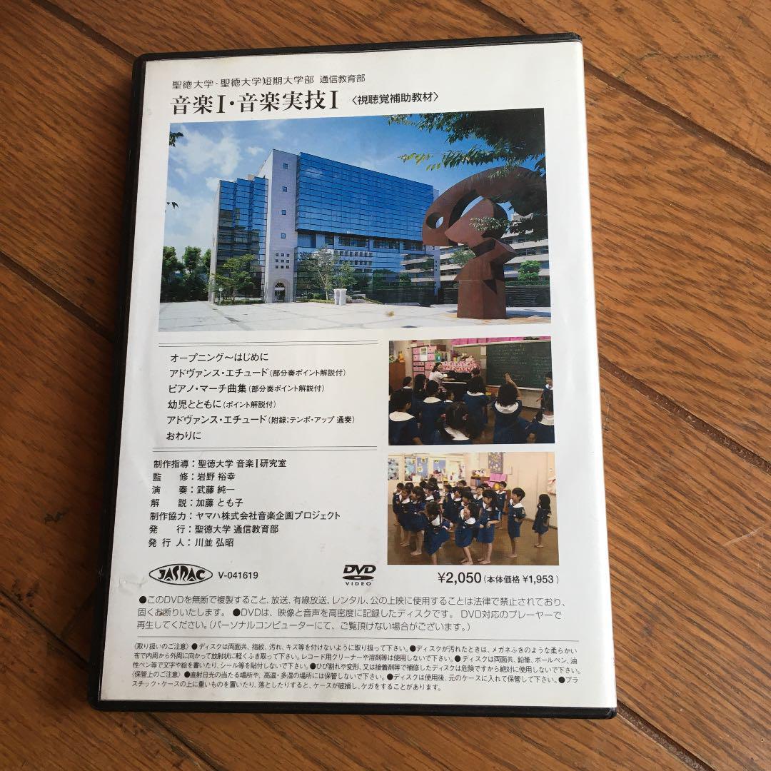 大学 部 聖徳 通信 教育