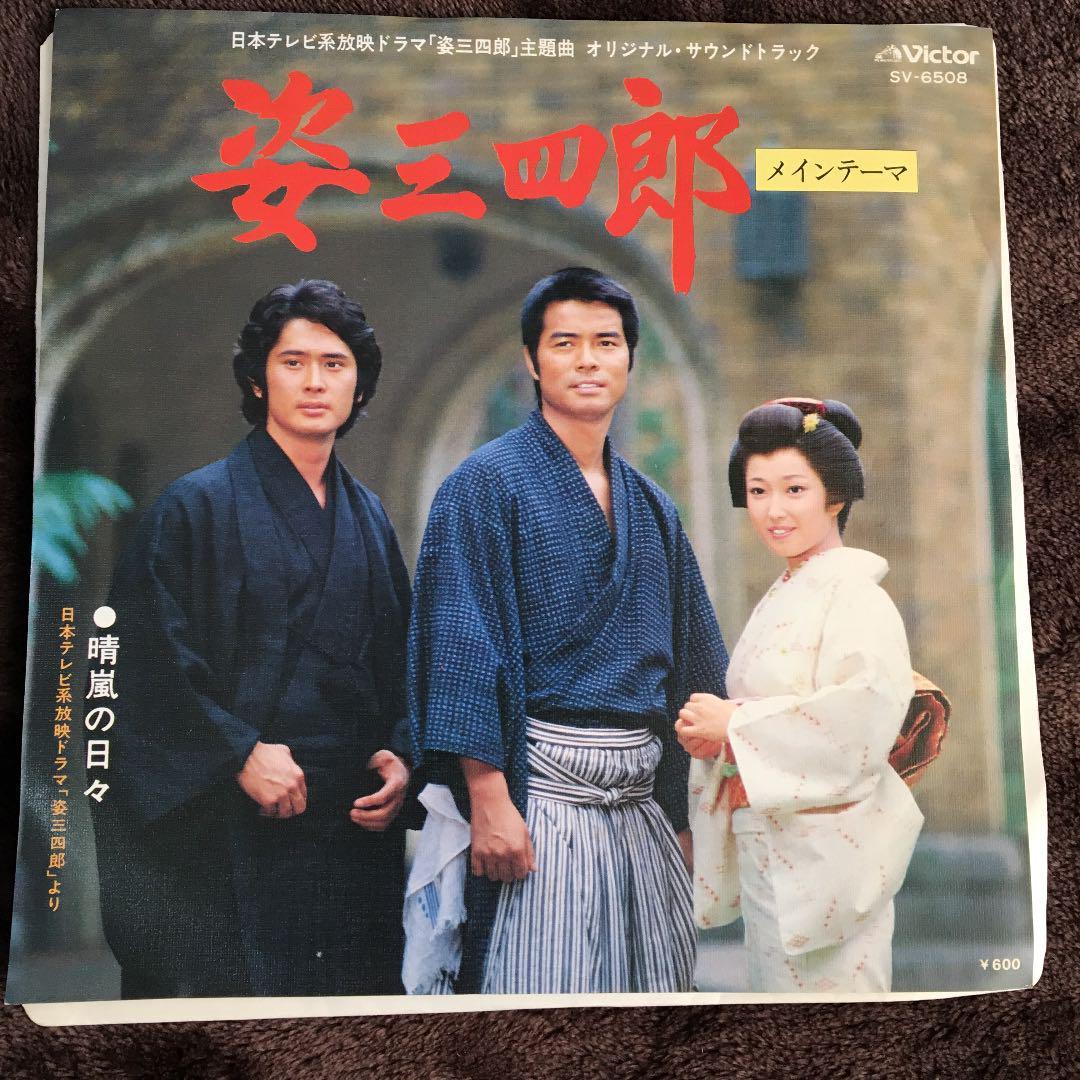 メルカリ - 姿三四郎 メインテーマ 三木たかし 【邦楽】 (¥1,000) 中古 ...