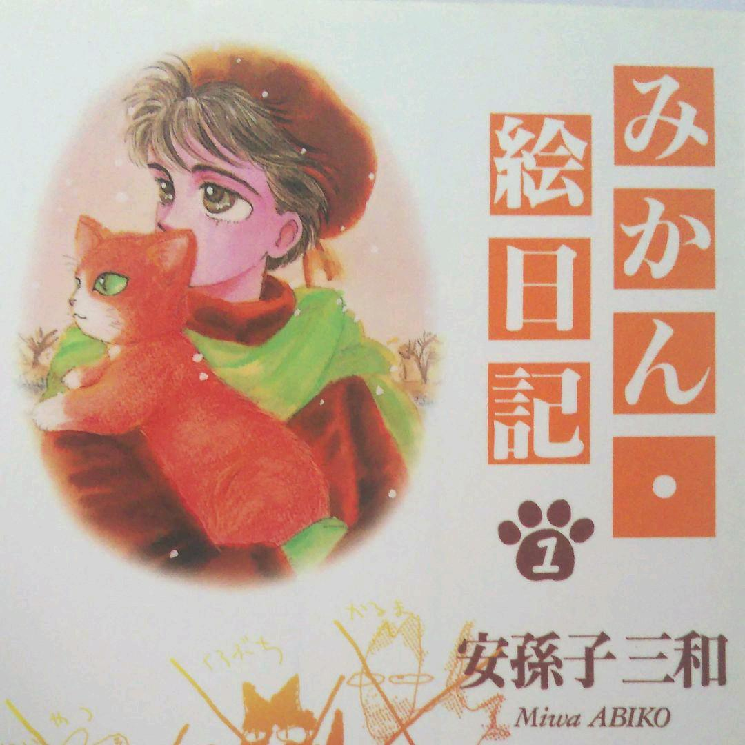 メルカリ - みかん・絵日記 第1巻 匿名配送 【青年漫画】 (¥320) 中古 ...