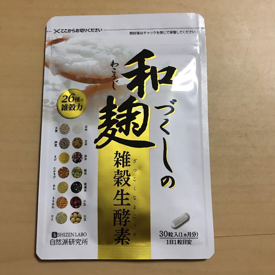 和麹づくしの雑穀生酵素 太る