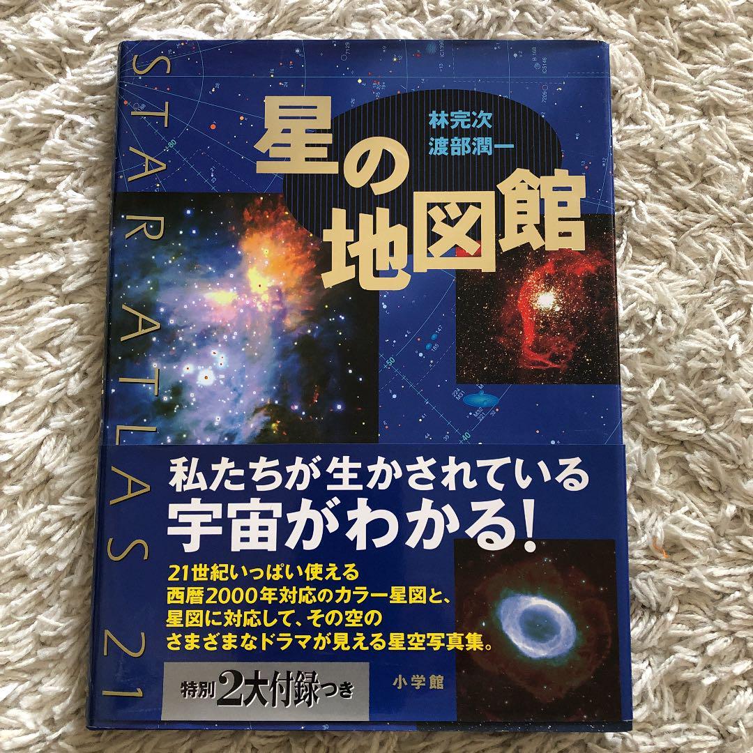 メルカリ - 星の地図館 【趣味/スポーツ/実用】 (¥1,950) 中古や未使用 ...