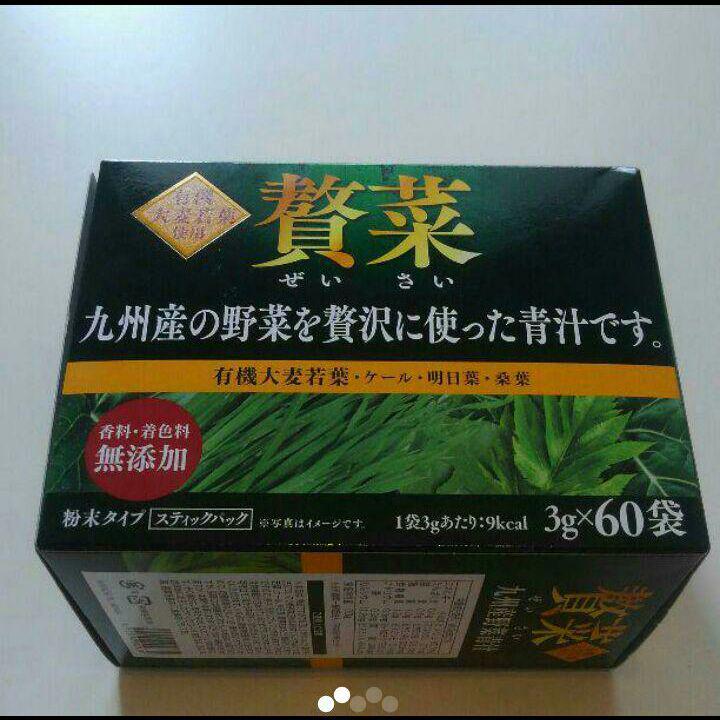 九州産野菜 青汁