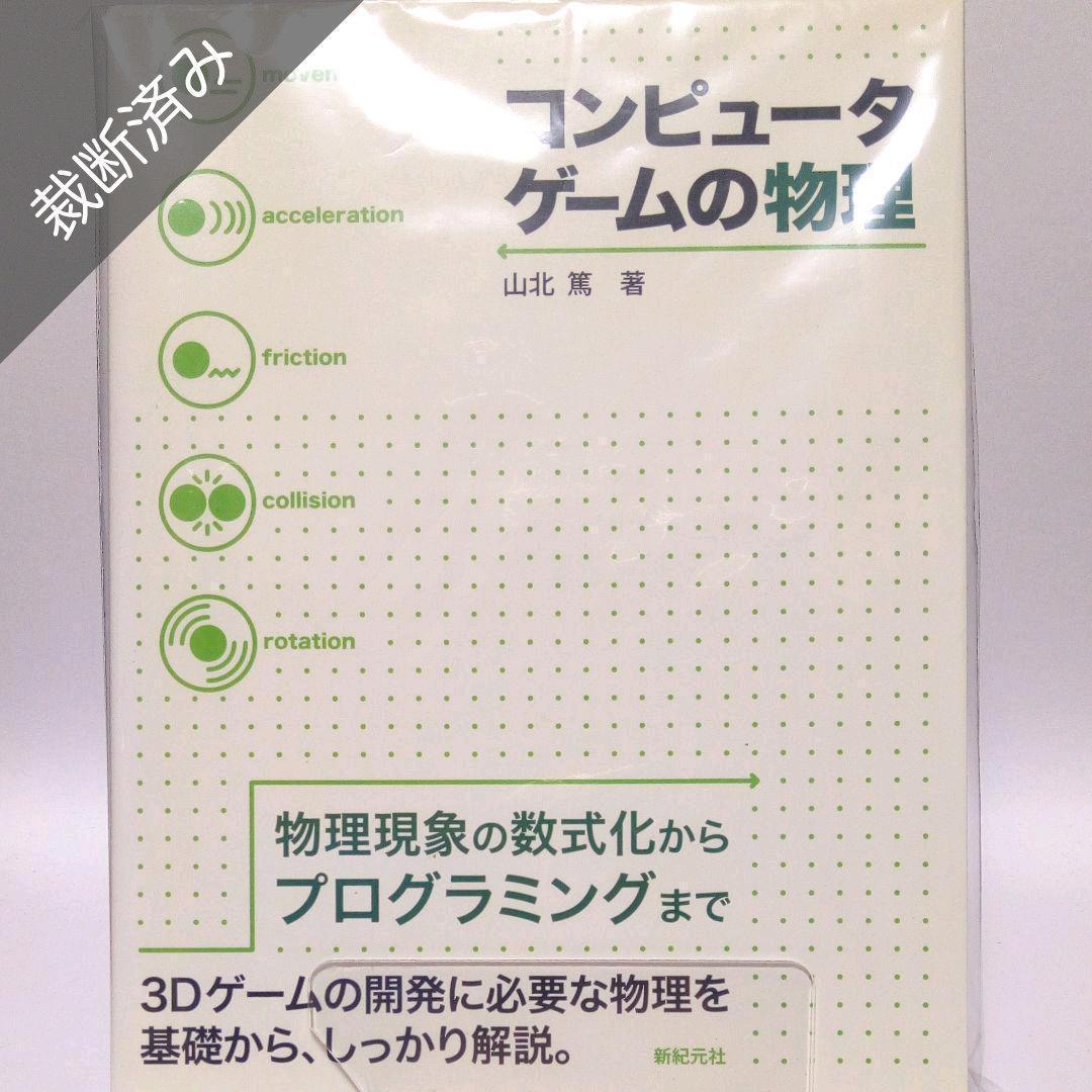 メルカリ - 【裁断済み】コンピュータゲームの物理:物理現象の数式化 ...