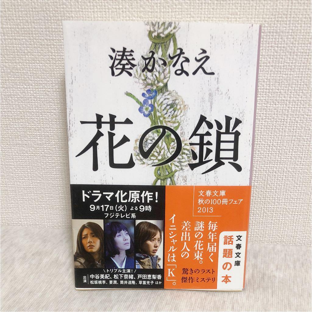 の 鎖 ドラマ 花 ドラマ『花の鎖』