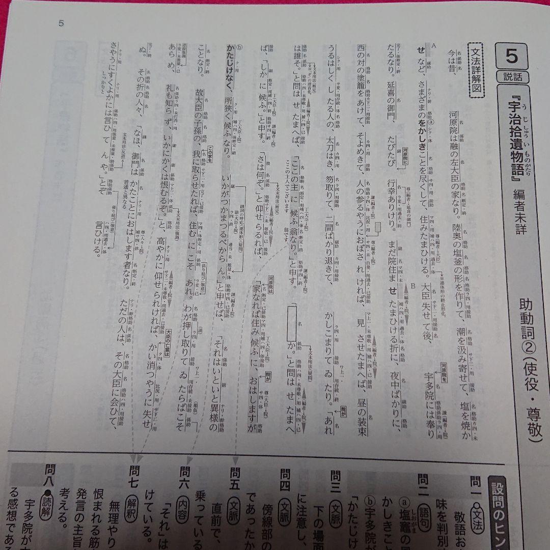 訳 現代 玉 勝間 語