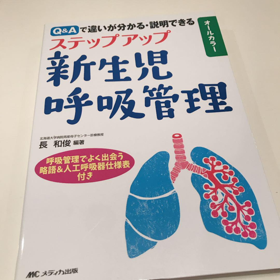 521bb046b92a1 メルカリ - ステップアップ新生児呼吸管理 Q Aで違いが分かる・説明 ...
