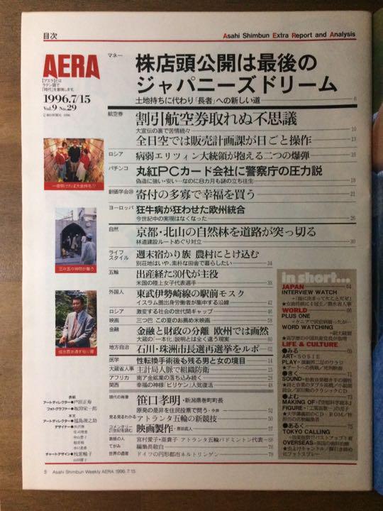 メルカリ - アエラ 表紙写真 宮村愛子・亜貴子 【ニュース/総合 ...
