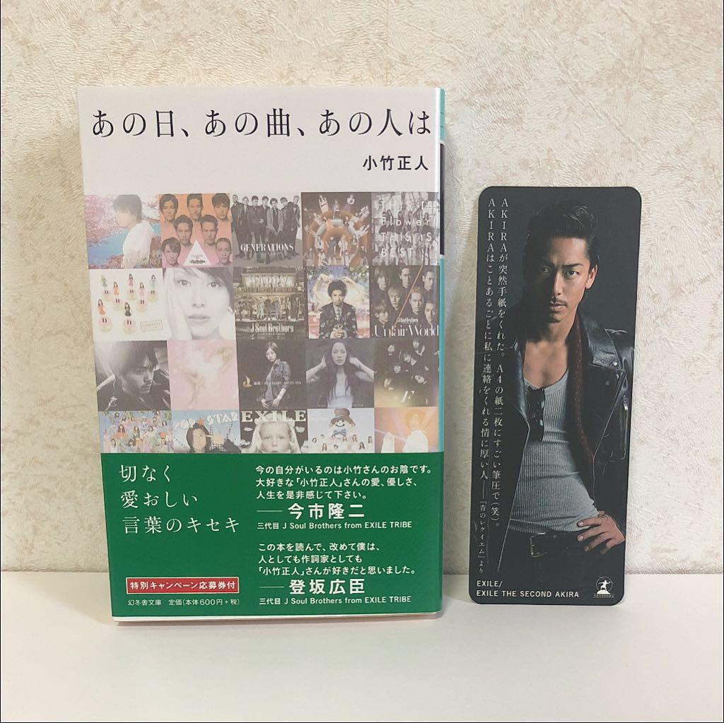 メルカリ - あの日、あの曲、あの人は 小竹正人 【文学/小説】 (¥350 ...