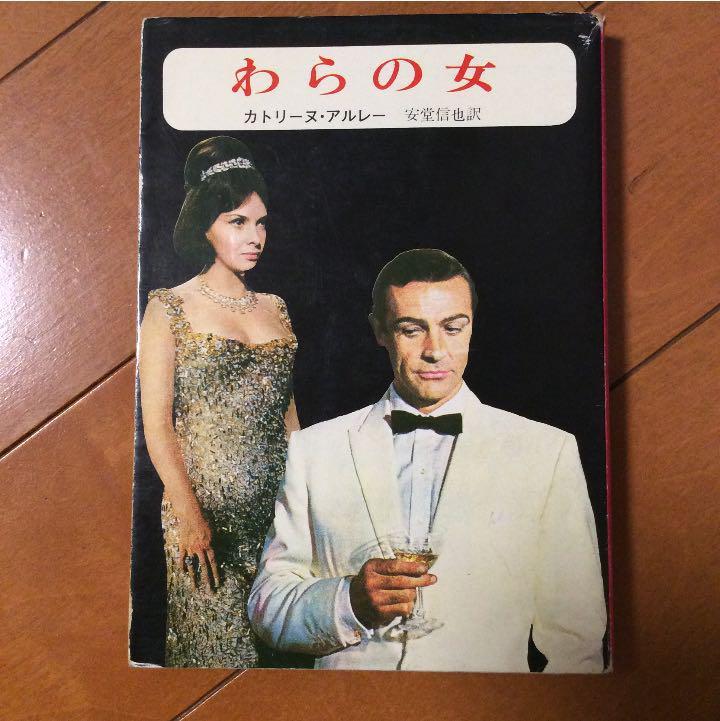 メルカリ - わらの女 カトリーヌ・アルレー 【文学/小説】 (¥530) 中古 ...