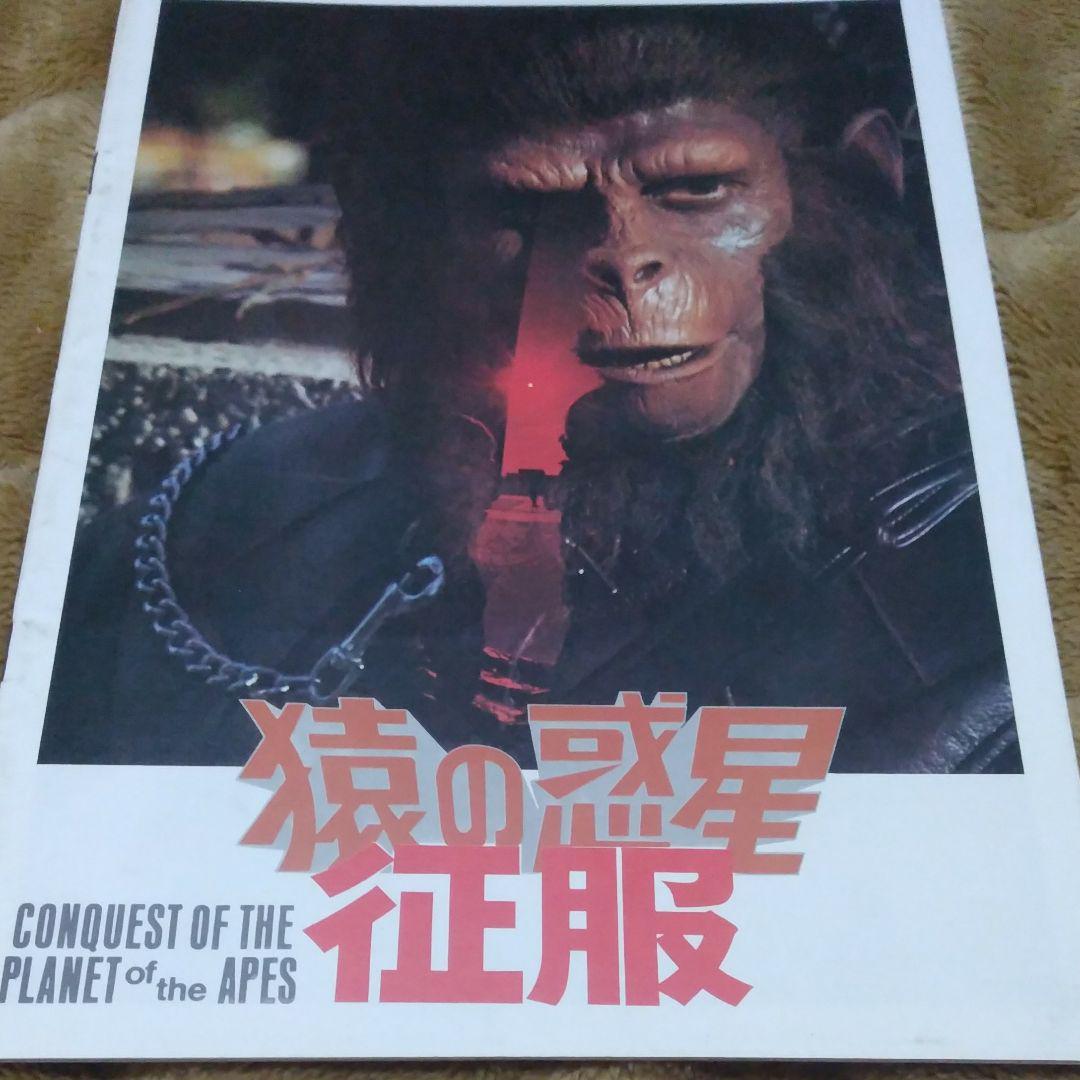 征服 猿 の 惑星