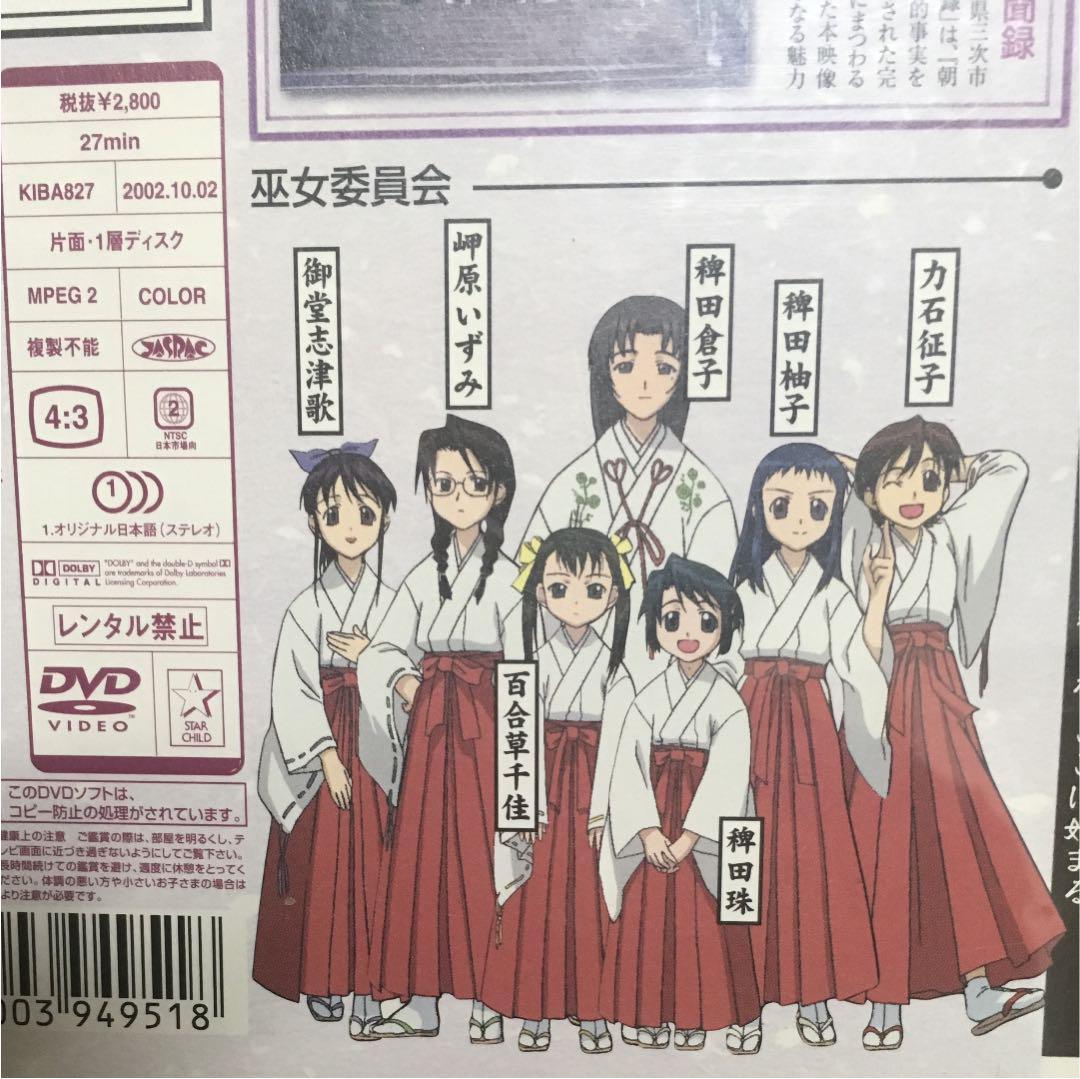 メルカリ - 朝霧の巫女 壱 【ア...