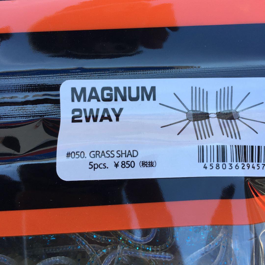 2way マグナム