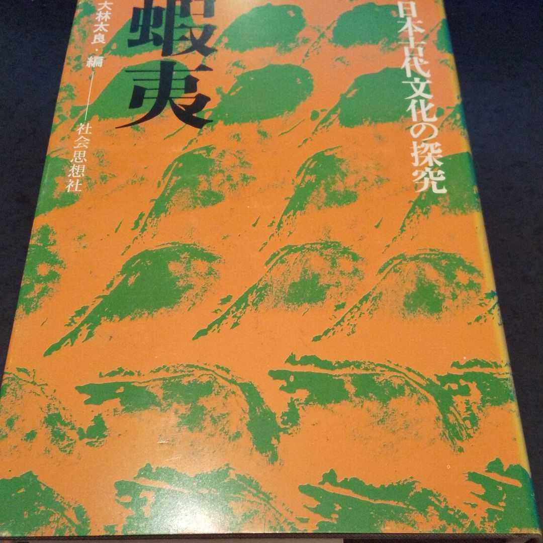 メルカリ - 蝦夷 日本古代文化の探究 / 大林太良 編 【人文/社会 ...
