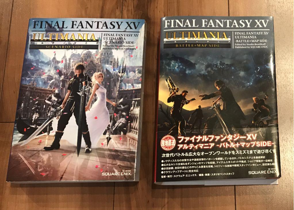 FINAL FANTASY ⅩⅤ FF15 攻略本2冊セット