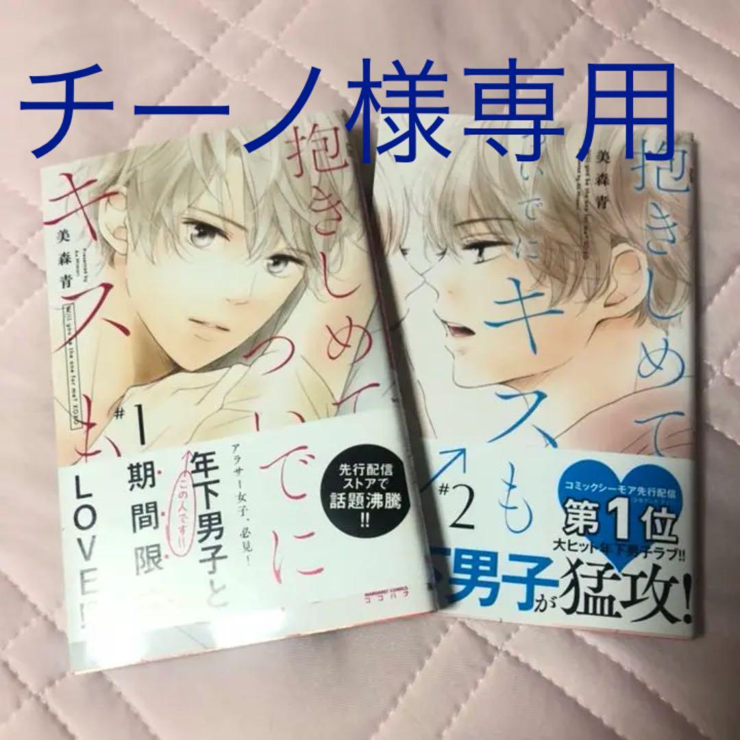 チーノ 小説