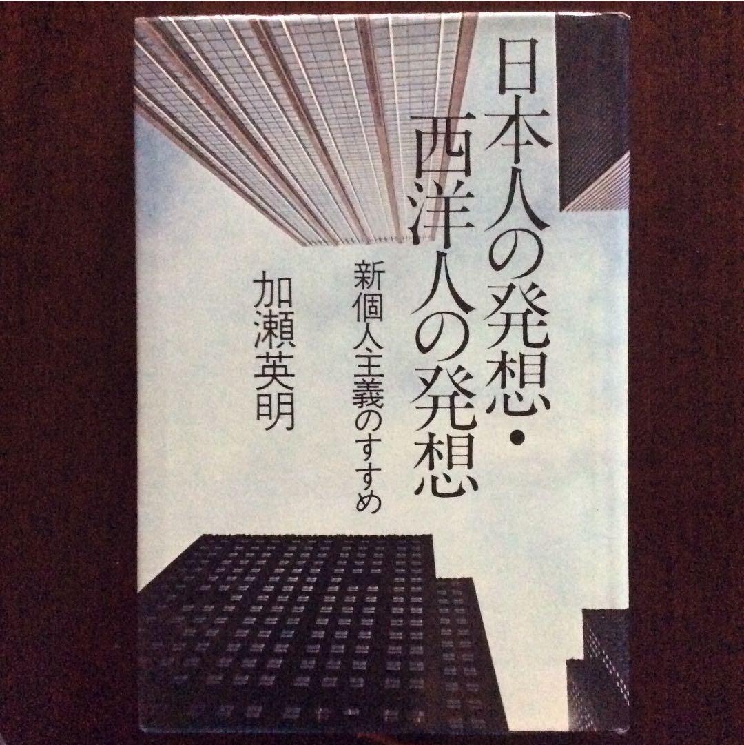 メルカリ - 日本人の発想・西洋人の発想/加瀬英明 【ノンフィクション ...