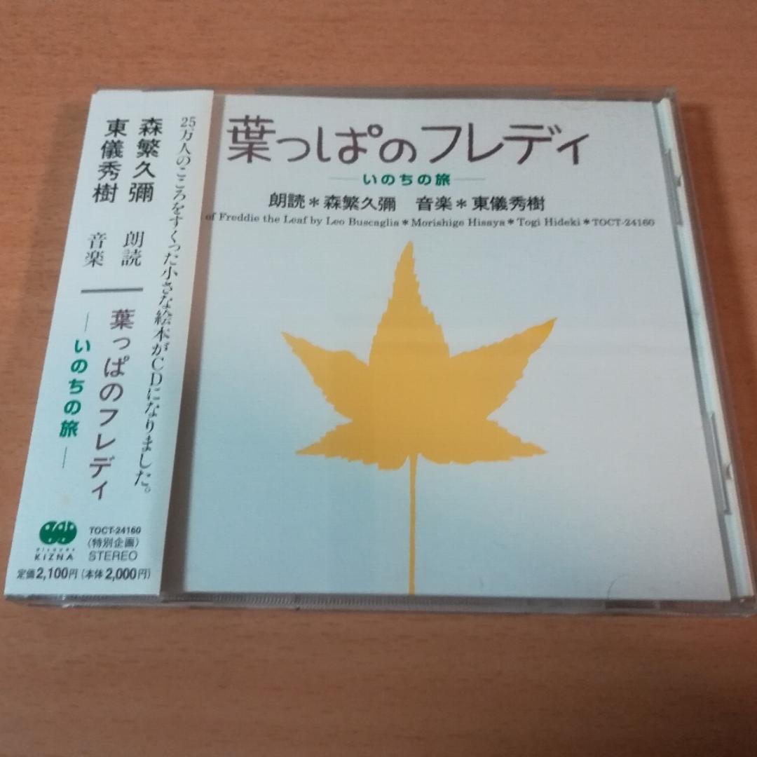 メルカリ - 朗読CD「森繁久彌 東儀秀樹 葉っぱのフレディ~いのちの旅 ...
