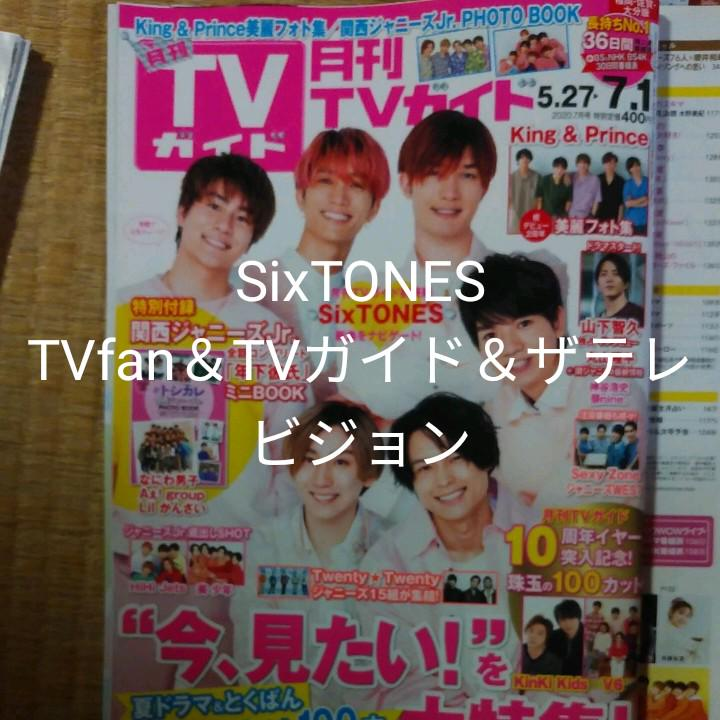 月刊 ザ テレビ ジョン 発売 日