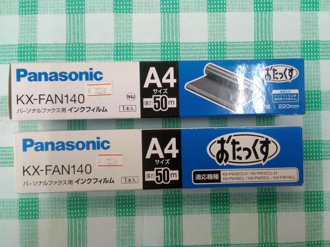 panasonic  ファックス インクフィルム KX-FAN140 2本セット