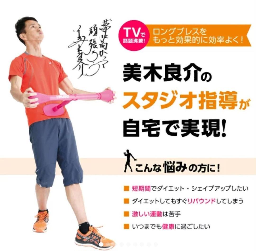 ダイエット 方法 ブレス ロング