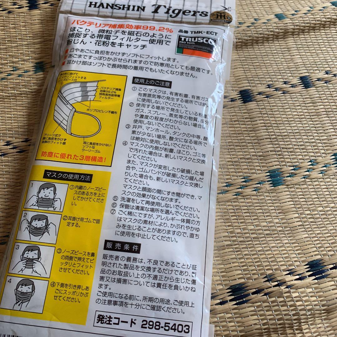 阪神 タイガース マスク