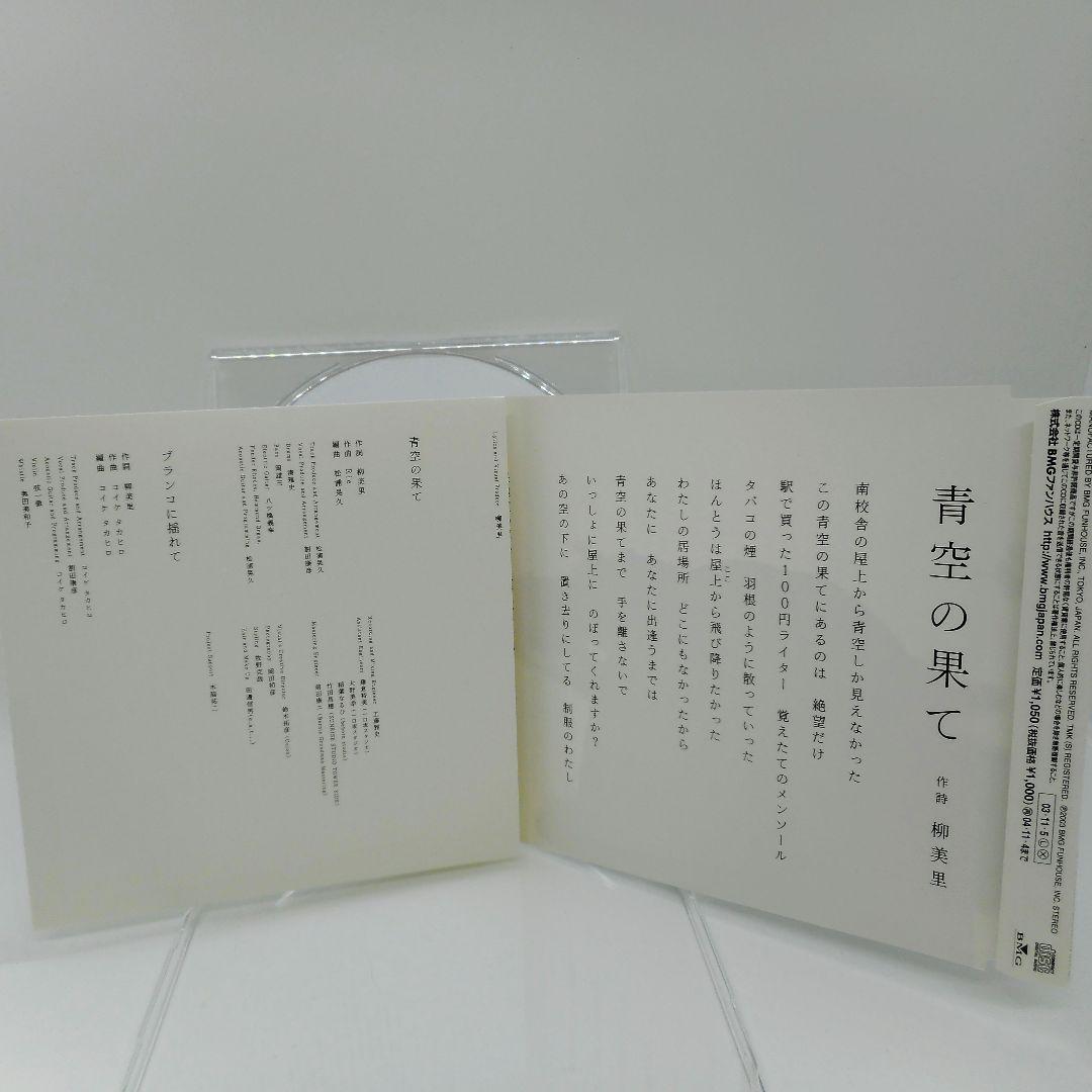 メルカリ - 奥田美和子 青空の果...