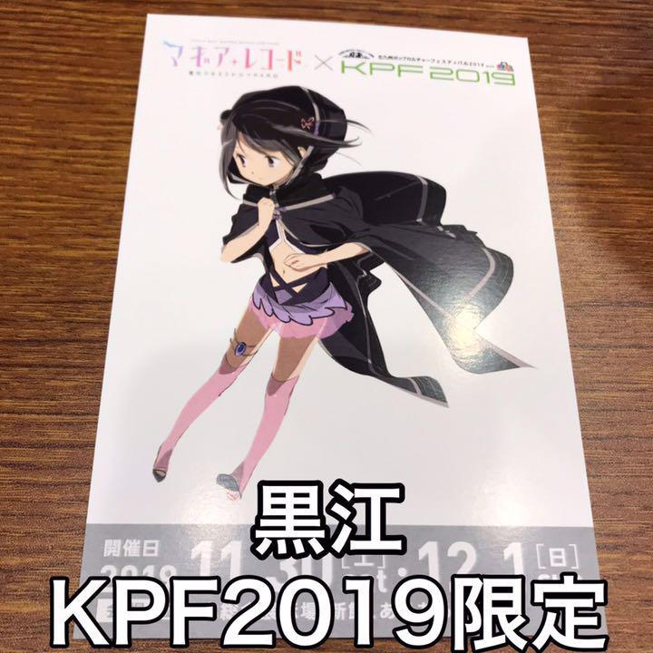 黒江 マギア レコード