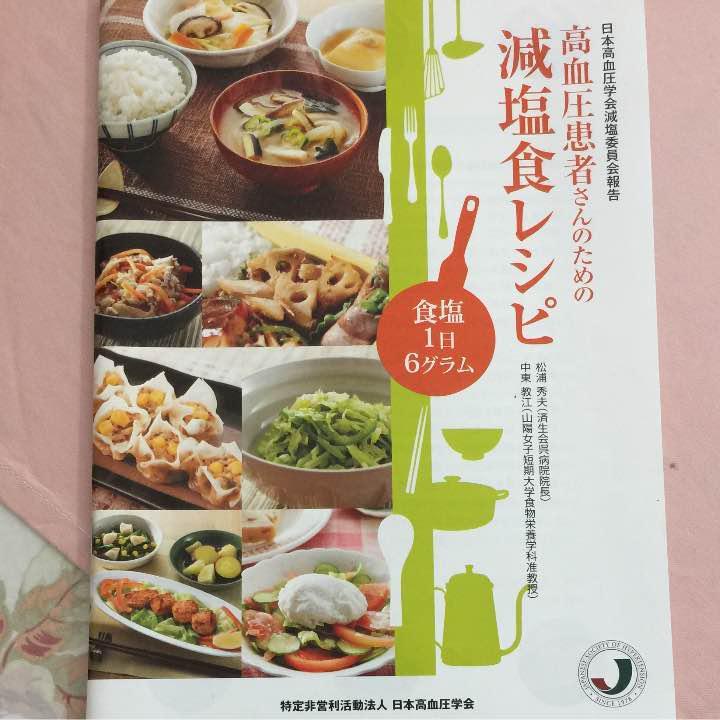 かるしおレシピ➕減塩食レシピ本(¥580) , メルカリ スマホでかんたん フリマアプリ