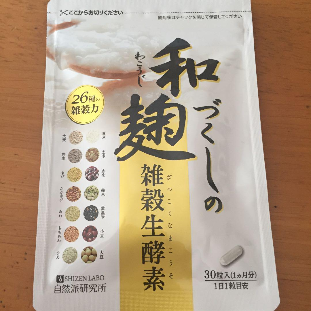 和麹づくしの雑穀生酵素 hp