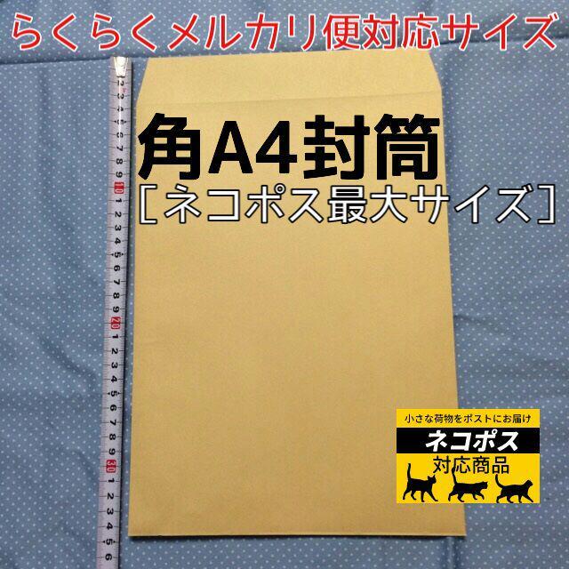 ネコポス対応☆角A4封筒25枚(85g/㎡) 梱包資材