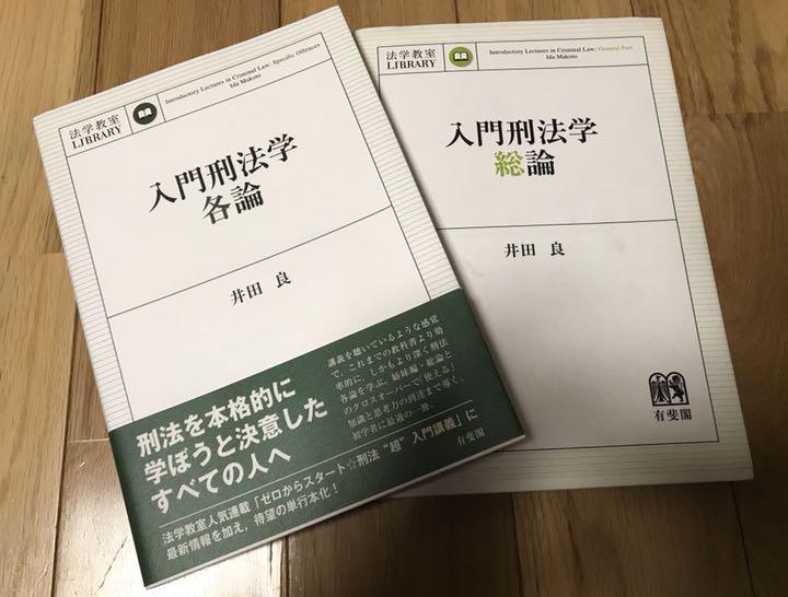 メルカリ - 入門刑法学・各論 = Introductory Lectures in Cri… 【人文 ...