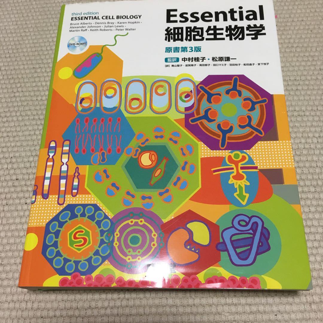 メルカリ - 【大学教科書】Essential細胞生物学 原書第3版 【健康/医学 ...