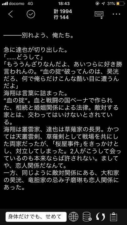 18 ハイキュー 夢 小説