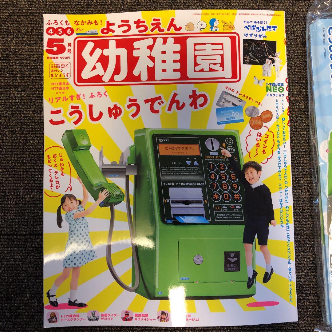 電話 幼稚園 公衆
