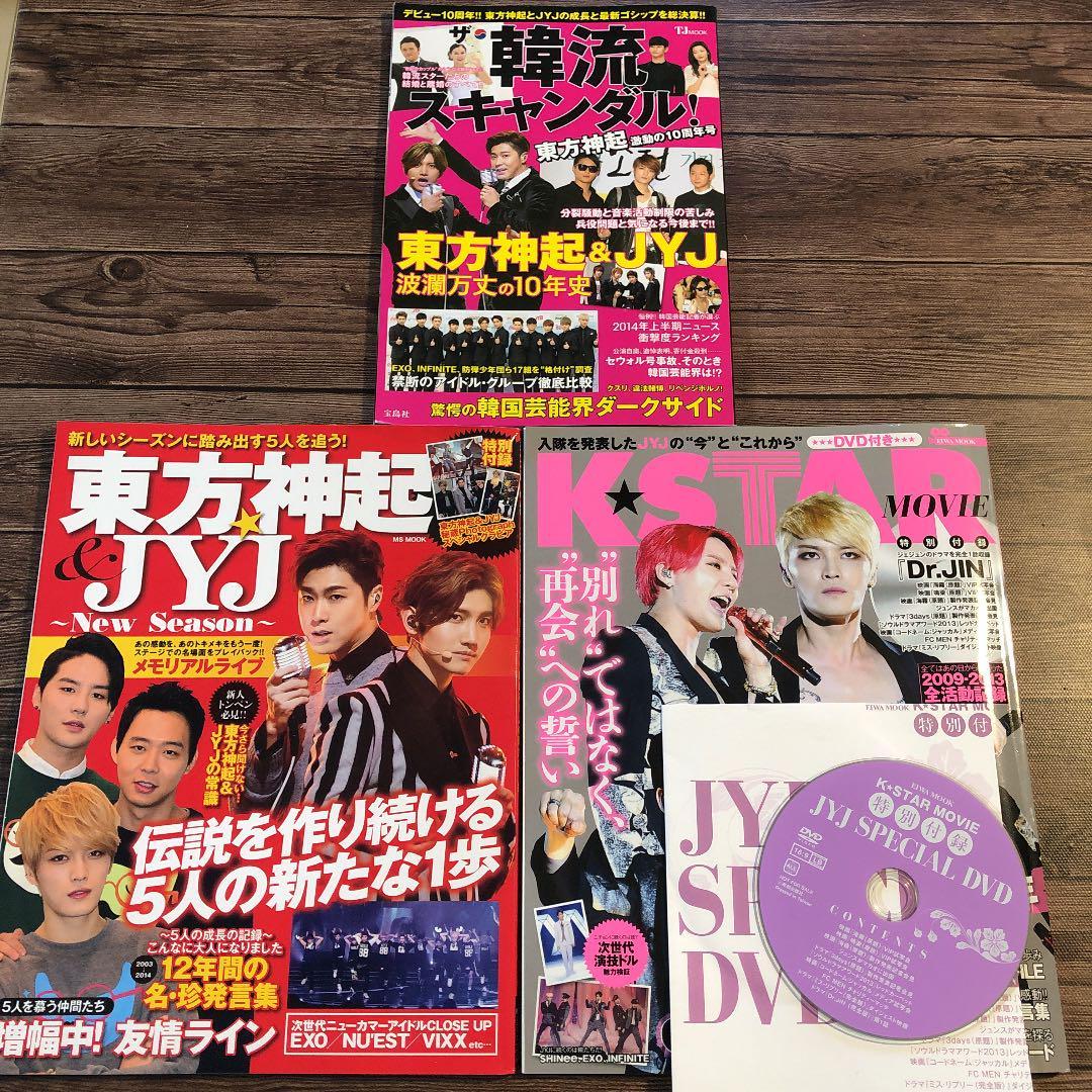 韓流雑誌3冊セット 主に東方神起 Jyj 888 メルカリ スマホでかんたん フリマアプリ