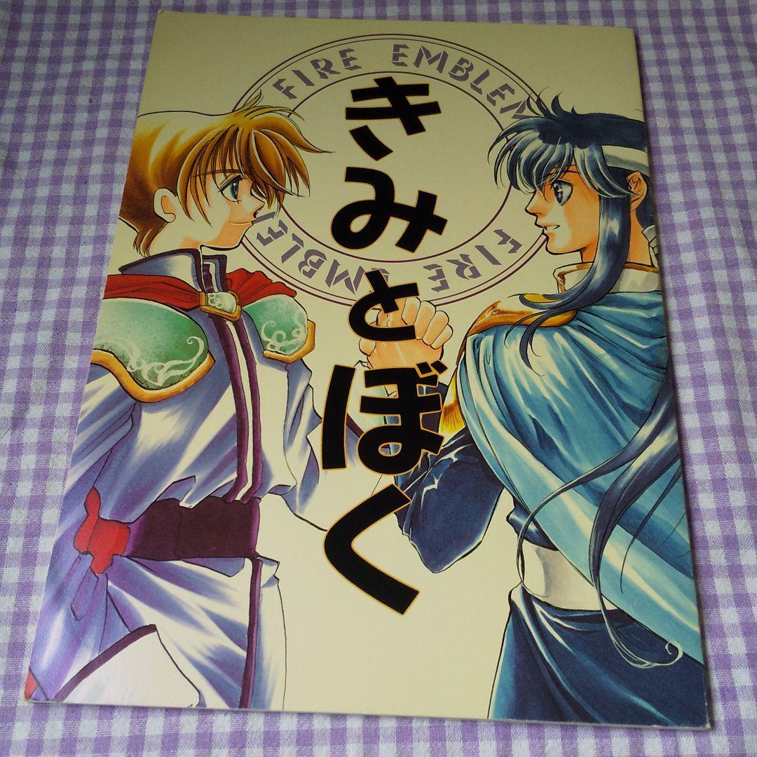 メルカリ - 天野こずえ FE聖戦 同人誌 (¥3,999) 中古や未使用のフリマ