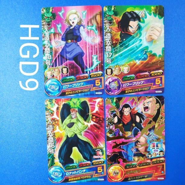 Dragon Ball Heroes HGD9-26