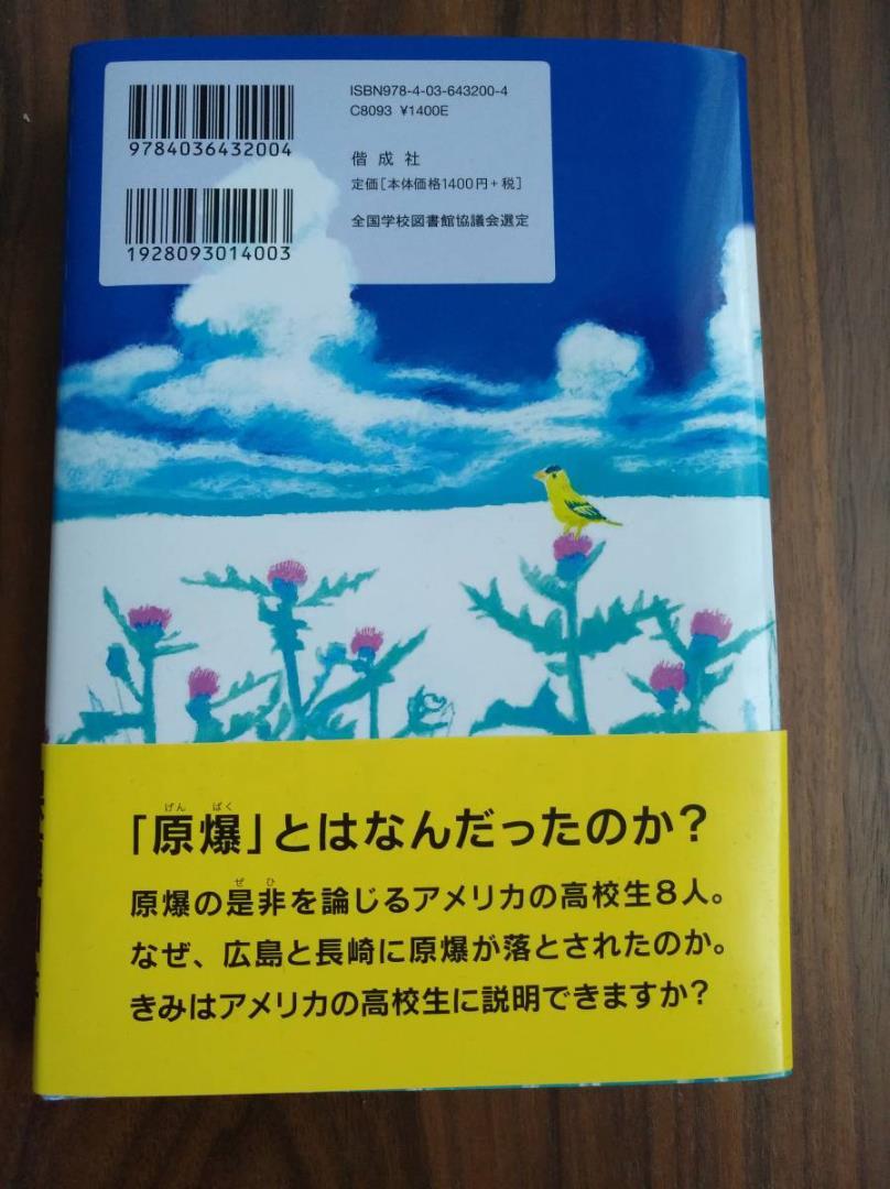 ある 晴れ た 夏 の 朝 感想 文 『ある晴れた夏の朝』を読みました♪ 素敵な絵本でハッピーライフ♪