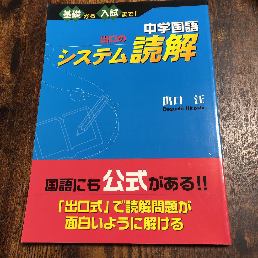 出口 汪 中学国語システム読解中学生版国語レベル別問題集800 メルカリ スマホでかんたん フリマアプリ