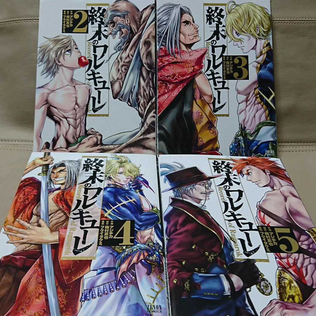 終末 の ワルキューレ 5 巻