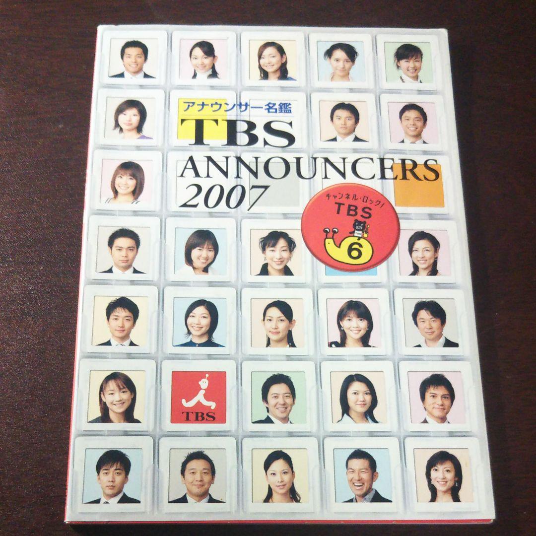 アナウンサー tbs