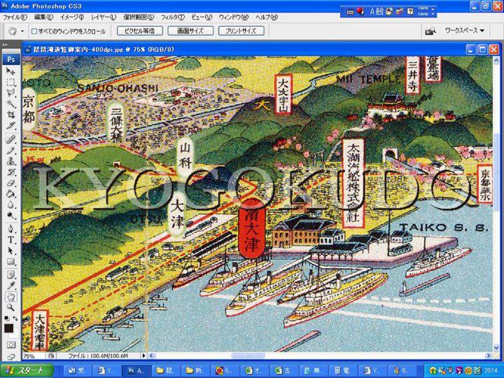 メルカリ - 大正15年 琵琶湖名所鳥瞰図 スキャニング画像データ 古 ...