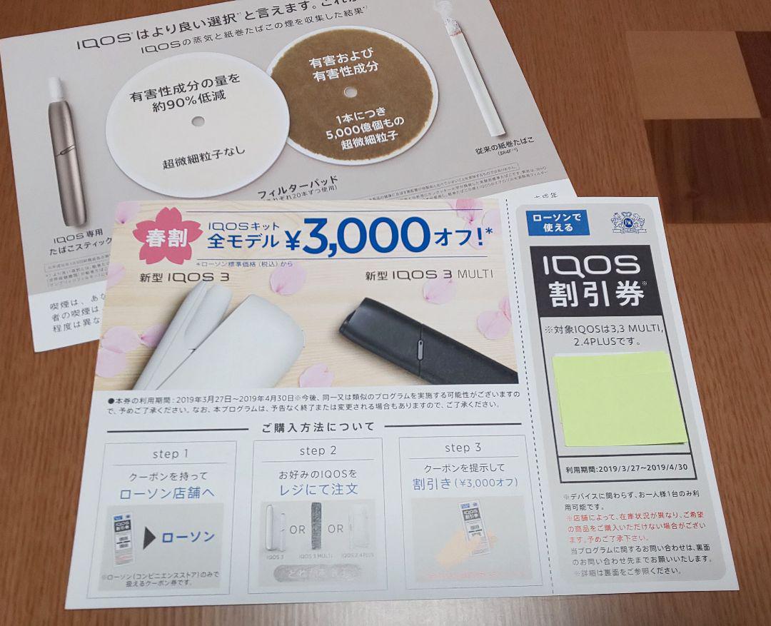 アイコス 3000円引きクーポン