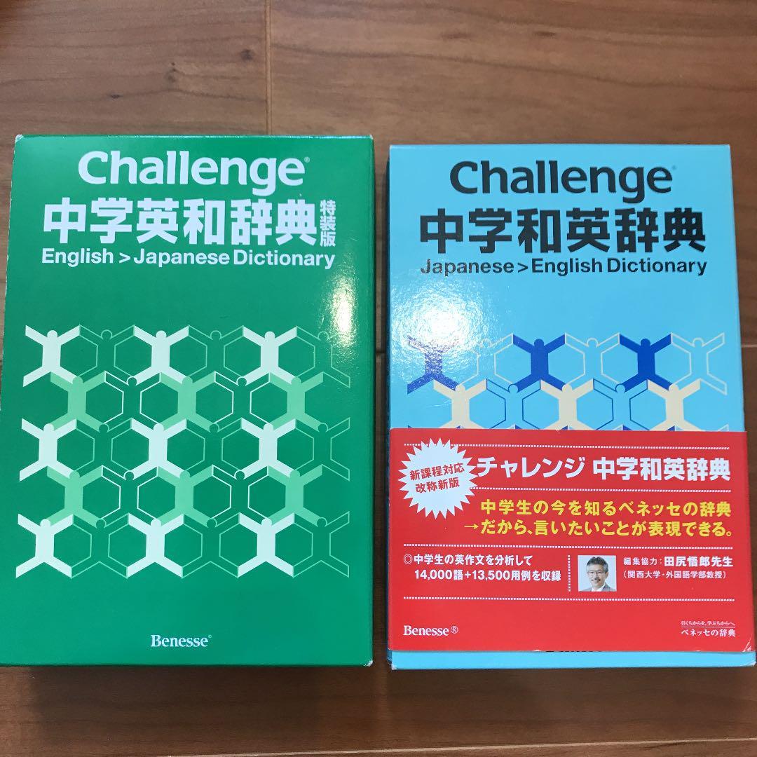 中学生 英和 辞典