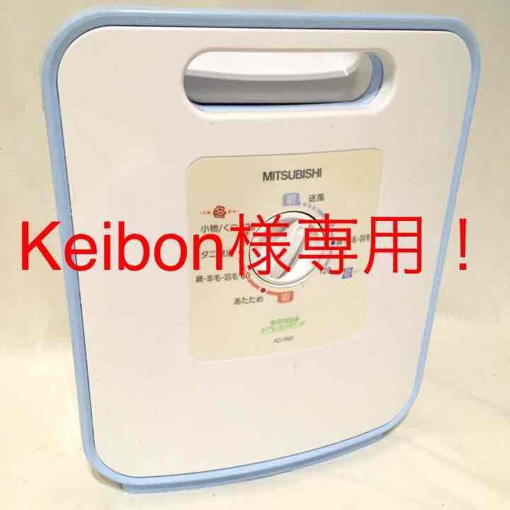 メルカリ Keibon 寒い冬でもほっかほか 布団乾燥機mitsubishi 除湿
