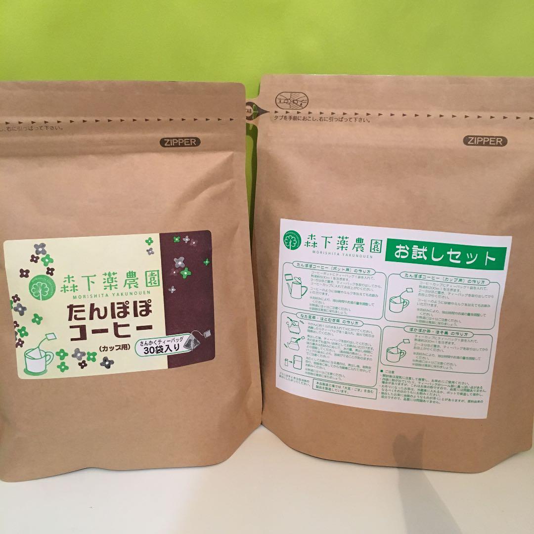森下薬農園 たんぽぽコーヒー75g ノンカフェインコーヒー 妊婦さんや授乳中ママ
